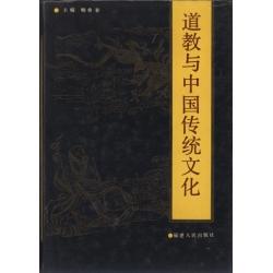 道教與中國傳統文化