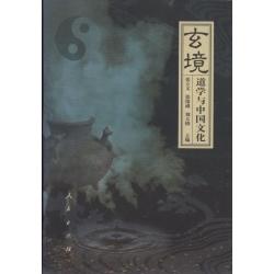 玄境:道學與中國文化——傳統與人文叢書