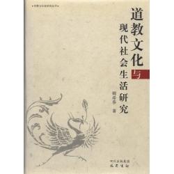 道教文化與現代社會生活研究