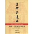 生命的追求 : 陳攖寧與近現代中國道教