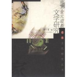南宋金元道敎文學硏究