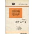 道教文學史