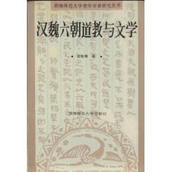 漢魏六朝道敎與文學