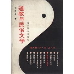 道教與民俗文學