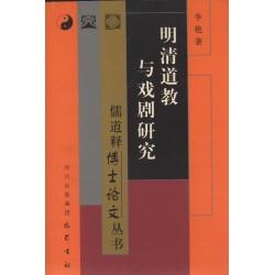 明清道教與戲劇研究
