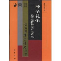 神聖禮樂 : 正統道敎科儀音樂硏究
