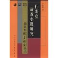 杜光庭道教小說研究
