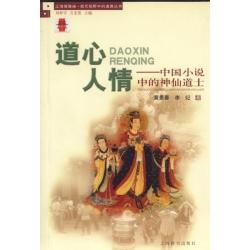 道心人情 : 中國小說中的神仙道士
