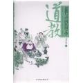 道教與中國民間文學