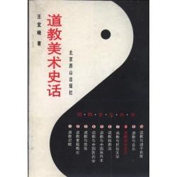 道教美術史話