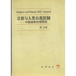 宗敎與人類自我控制 : 中國道敎倫理硏究