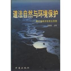 道法自然與環境保護