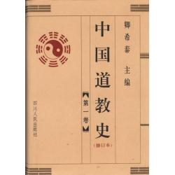 中國道教史(修訂本)(全四卷)