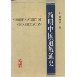簡明中國道敎通史