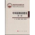 中国道教思想史(全四卷)