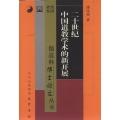 二十世紀中國道教學術的新開展