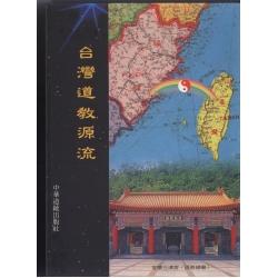 台灣道教源流