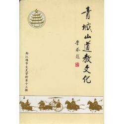 青城山道教文化