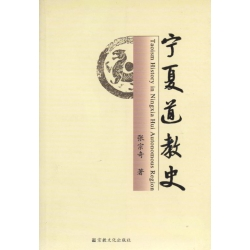 寧夏道教史