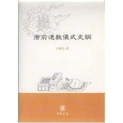 唐前道教儀式史綱