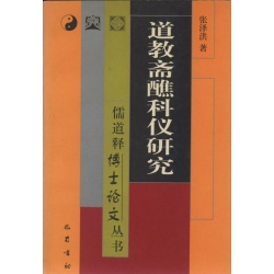 道敎齋醮科儀硏究