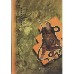 中國道教諸神
