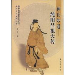 神化妙通:純陽呂祖大傳