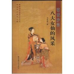 墉城妙韻:八大女仙的風采