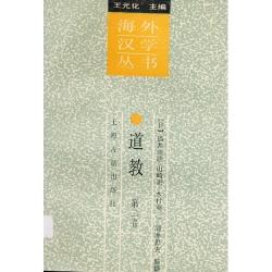 道教(第二卷)