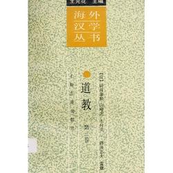 道教(第三卷)