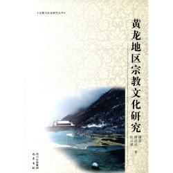黃龍地區宗教文化研究
