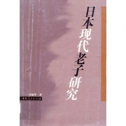 日本現代老子研究