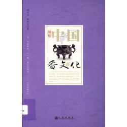 細說中國香文化
