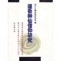 道教神仙信仰研究(上冊)