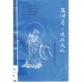 呂洞賓與道教文化