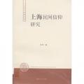 上海民間信仰研究
