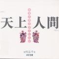 天上人間•香港民間信仰文化札記