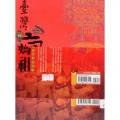 台灣瘋媽祖-大甲媽祖遶境進香