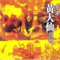 香港黃大仙信仰