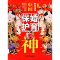 中國婚育保護神