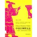 中國百神圖文志