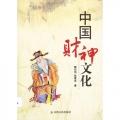 中國財神文化
