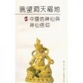 中國的神仙與神仙信仰