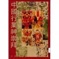 中國行業神崇拜