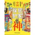 中國居家保護神