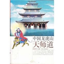 中國龍虎山天師道
