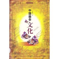 中國廟會文化