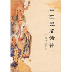 中國民間諸神(下)