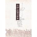 中國人的神靈世界