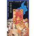 中國寺廟200神